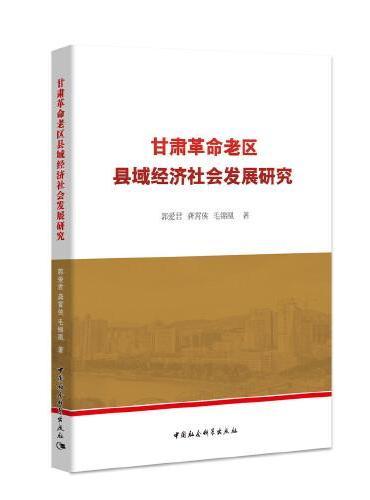 甘肃革命老区县域经济社会发展研究