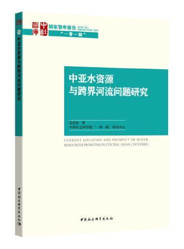 中亚水资源与跨界河流问题研究