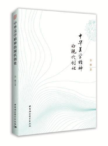 中华美学精神的现代创化