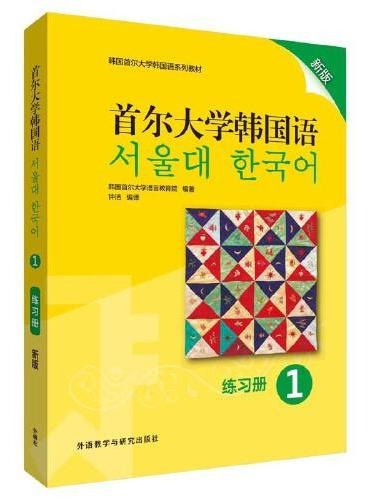 首尔大学韩国语(1)(练习册)(新版)