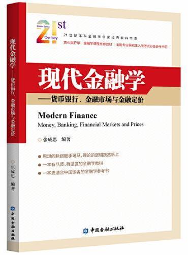 现代金融学——货币银行、金融市场与金融定价