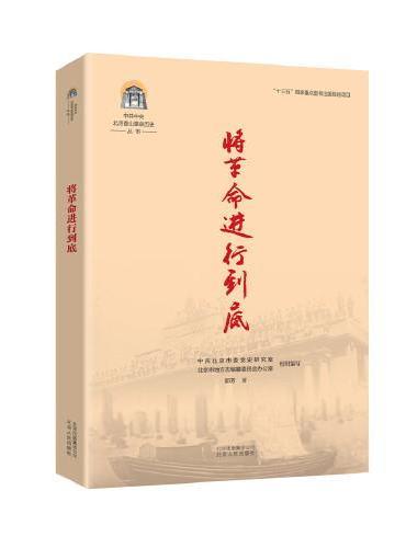 中共中央北京香山革命历史丛书  将革命进行到底