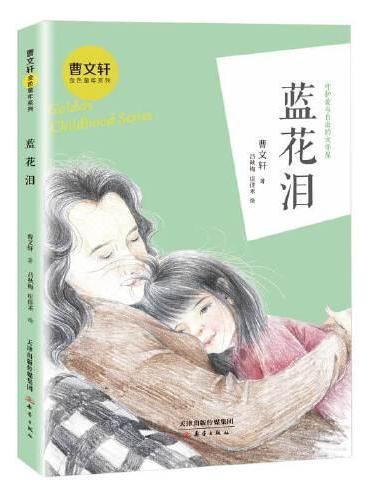 曹文轩金色童年系列·蓝花泪
