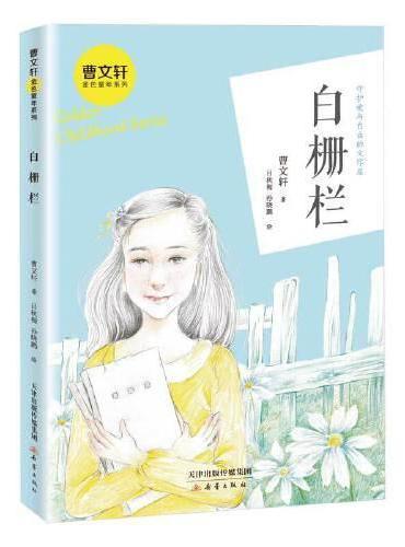 曹文轩金色童年系列·白栅栏