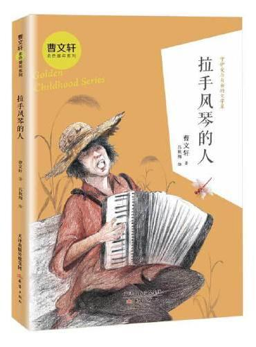 曹文轩金色童年系列·拉手风琴的人