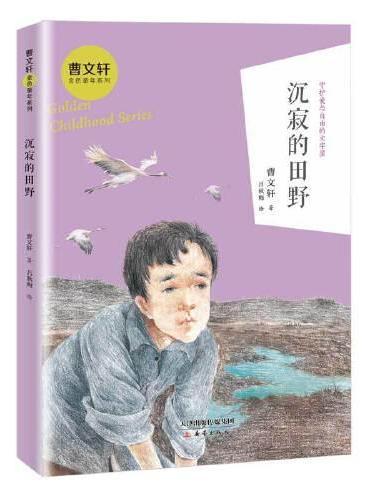 曹文轩金色童年系列·沉寂的田野
