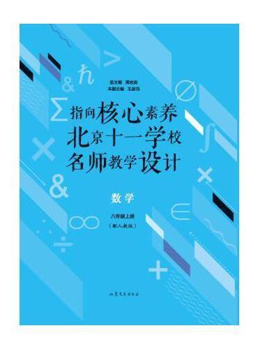 指向核心素养:北京十一学校名师教学设计(数学八年级上册)