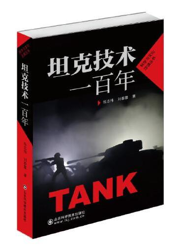 坦克技术一百年