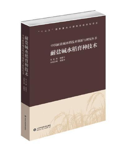 耐盐碱水稻育种技术