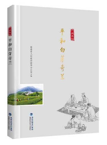 """平和白芽奇兰(""""八闽茶韵""""丛书)"""