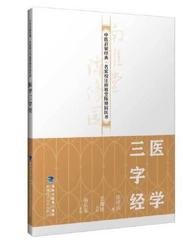 医学三字经(中医启蒙经典·名家校注南雅堂陈修园医书)