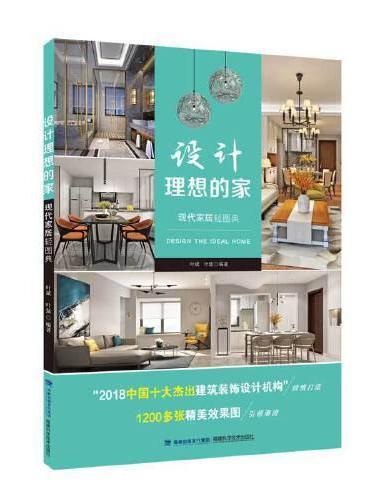 设计理想的家 现代家居轻图典