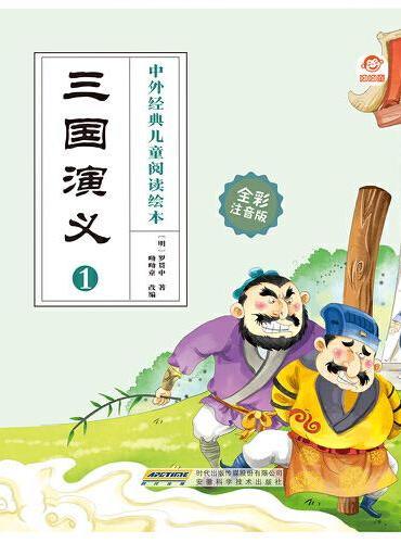 中外经典儿童阅读:三国演义(全彩注音版共4册)