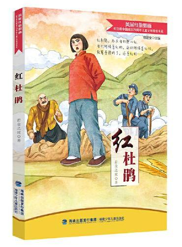 红杜鹃(纪念新中国成立70周年儿童文学原创书系)