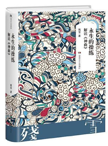 残雪作品典藏版:永生的操练:解读《神曲》