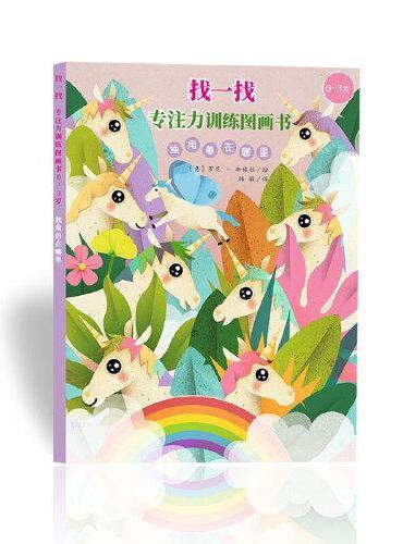 找一找:专注力训练图画书(0—3岁)独角兽在哪里