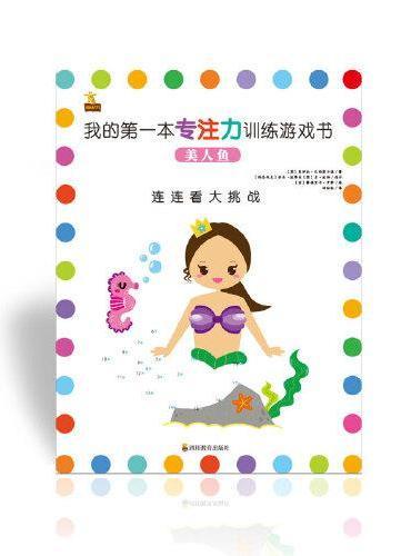 我的第一本专注力训练游戏书 连连看——美人鱼(3+)