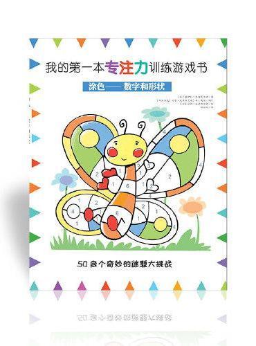 我的第一本专注力训练游戏书:涂色——数字和形状