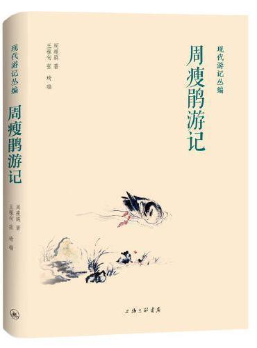 现代游记丛编:周瘦鹃游记