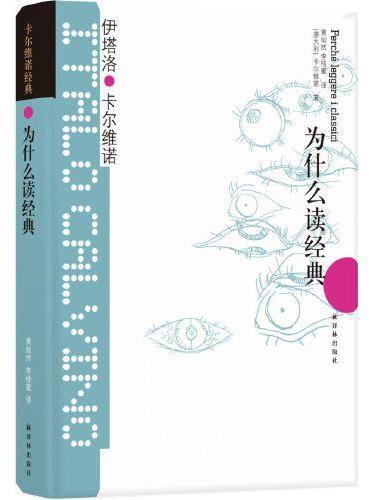 卡尔维诺经典:为什么读经典(36篇文章,论及31位经典作家及其作品,是进入经典世界最好读本。)