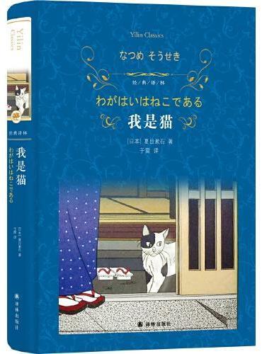 经典译林:我是猫(教育部统编教材推荐必读书目,九年级下)