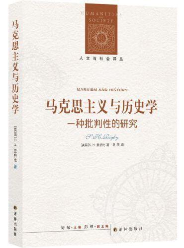 人文与社会译丛:马克思主义与历史学(一种批判性的研究)