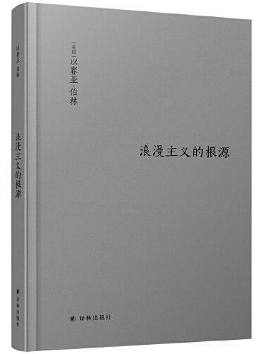 伯林文集:浪漫主义的根源(伯林无可置疑的代表作,全新修订,伯林之后,浪漫主义不再一样。浪漫主义之后,世界不再一样。)