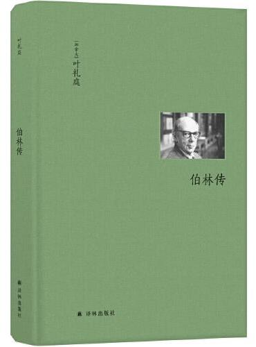 伯林文集:伯林传(以赛亚·伯林权威传记,思想家传记的典范之作)