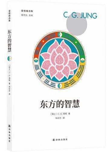荣格精选集:东方的智慧