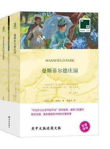双语译林﹒壹力文库:曼斯菲尔德庄园