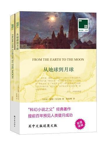 双语译林·壹力文库:从地球到月球