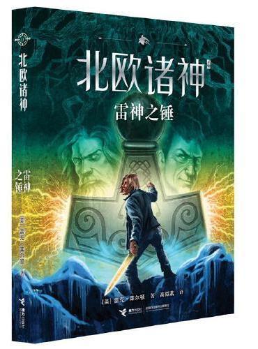 波西·杰克逊系列第14册(北欧诸神篇):雷神之锤