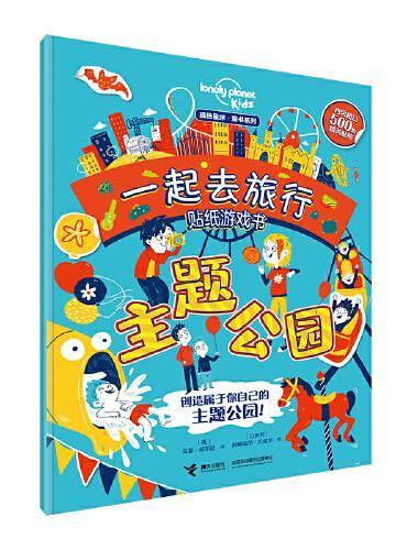 主题公园(孤独星球 童书系列 一起去旅行贴纸游戏书)
