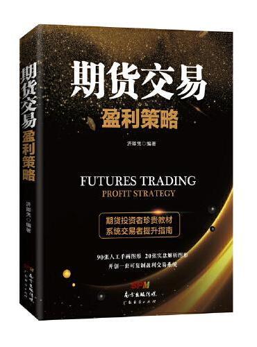 期货交易盈利策略
