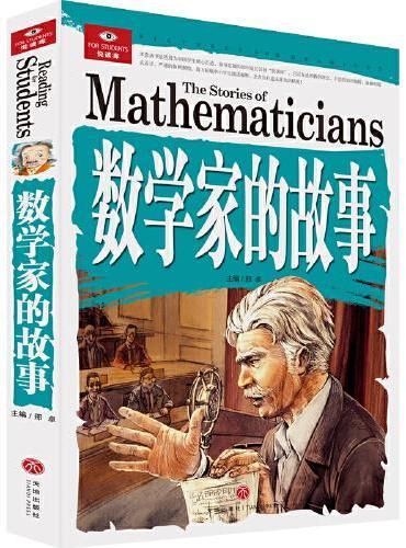 悦读库 数学家的故事