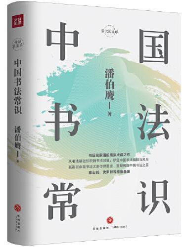 中国书法常识(精装精校典藏版)书法名家潘伯鹰集大成之作!