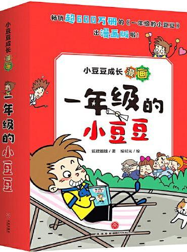 小豆豆成长漫画 一年级的小豆豆(全6册)