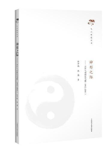 神形之际--百年气功研究鸟瞰(1912-2011)