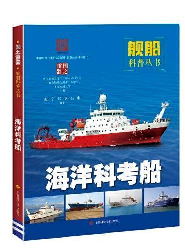 海洋油气开发装备(国之重器:舰船科普丛书)