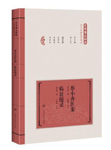 蔡小香医案 临证随录(上海蔡氏妇科历代家藏医著集成)