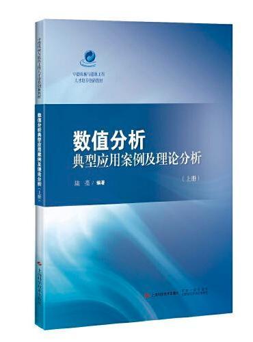 数值分析典型应用案例及理论分析(上册)(中德机械与能源工程人才培养创新教材)