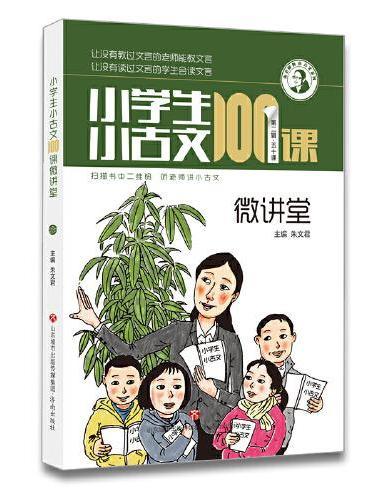 小学生小古文100课微讲堂 第二辑