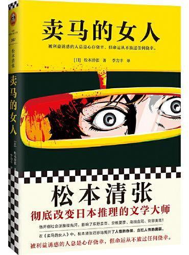 卖马的女人(纪念松本清张诞辰110周年初次出版!东野圭吾、宫部美雪都是他的忠实读者。)(读客外国小说文库)