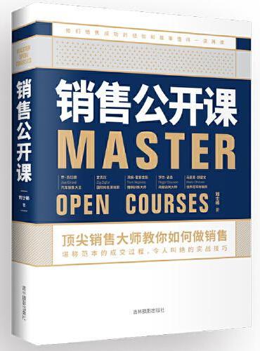 销售公开课:顶尖销售大师教你如何做销售