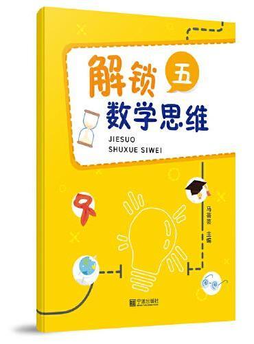 解锁数学思维(五)