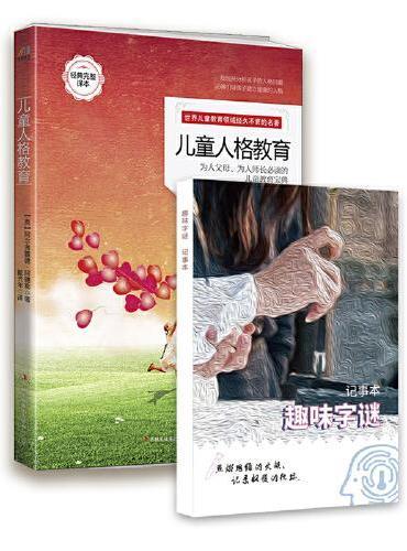 儿童人格教育+趣味字谜记事本(套装共2册)