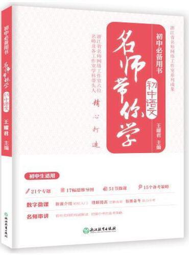 名师带你学初中语文