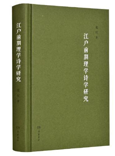 江户前期理学诗学研究
