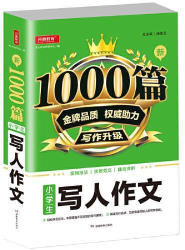 小学生写人作文1000篇新 金牌品质 权威助力 写作升级 适用技法 优质范文 精准评析