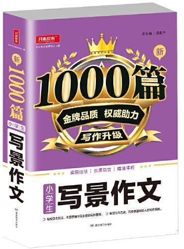 小学生写景作文1000篇新 金牌品质 权威助力 写作升级 适用技法 优质范文 精准评析